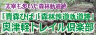 太宰も歩いた森林軌道「青森ひば」「津軽森林鉄道軌道跡」奥津軽トレイル倶楽部